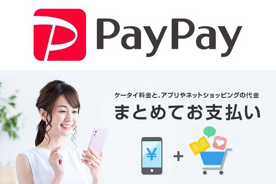 Paypay 携帯 料金 支払い