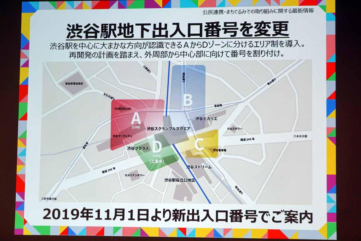 渋谷駅の地下出入口、11月から4エリアでわかりやすく。誘導サインも ...