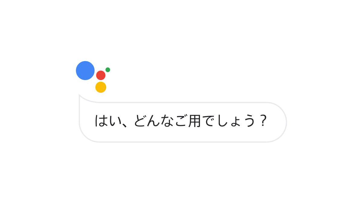 Off グーグル アシスタント