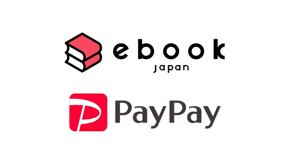 ebookjapan、年末年始はPayPay支払いで10%還元 - Impress Watch