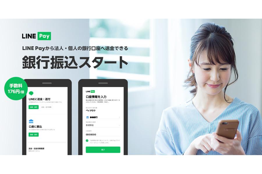 銀行 line 振込 pay