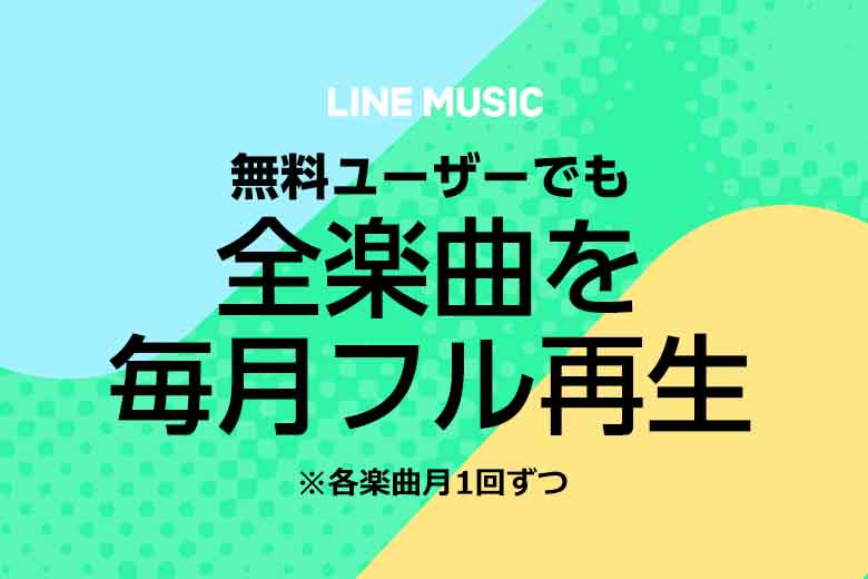 ミュージック ランキング line