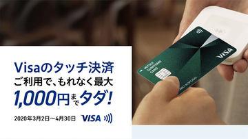 Visa タッチ セブンイレブン