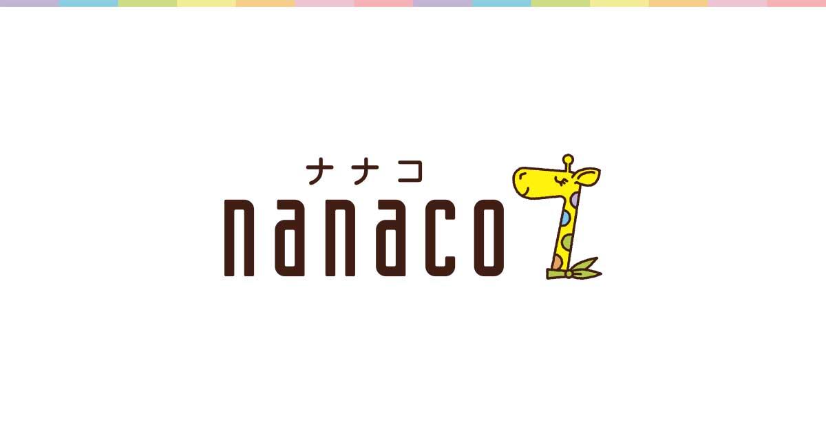 ナナコ カード 終了