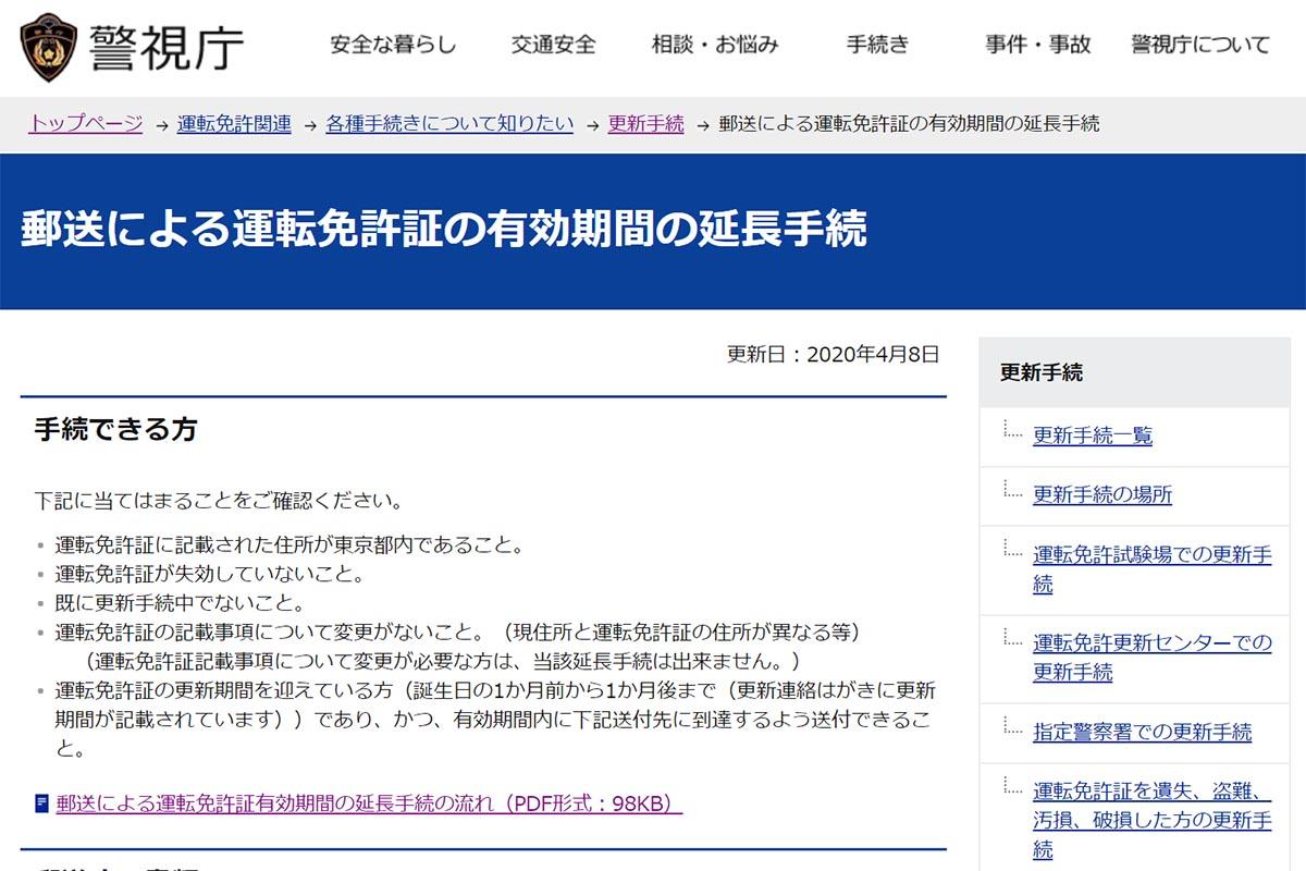 大阪府 免許更新 郵送