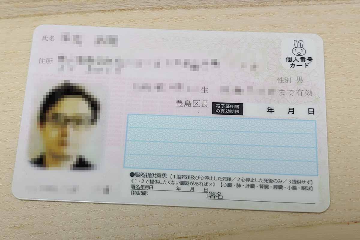 書 申請 交付 番号 紛失 カード 個人