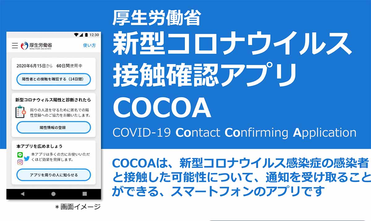 数 者 ココア 登録 アプリ