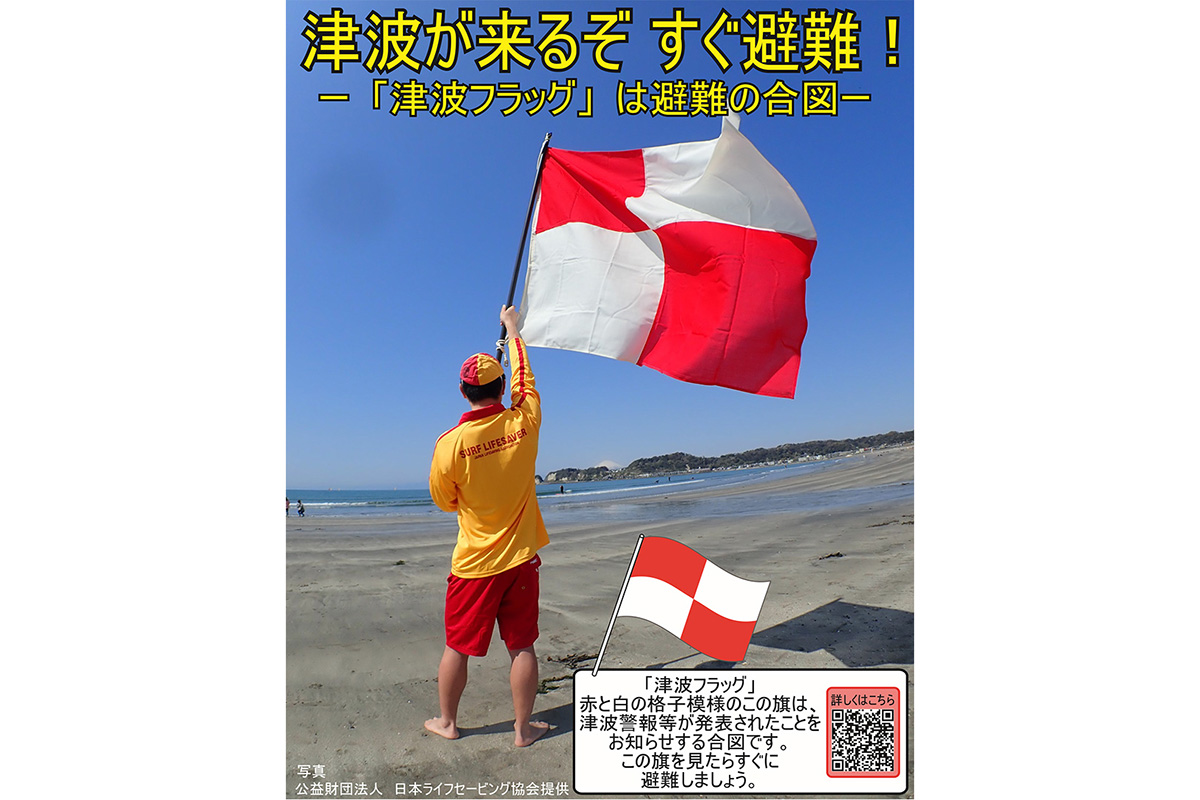 津波フラッグ」運用開始。海水浴場で旗を振って警報を伝達 - Impress Watch