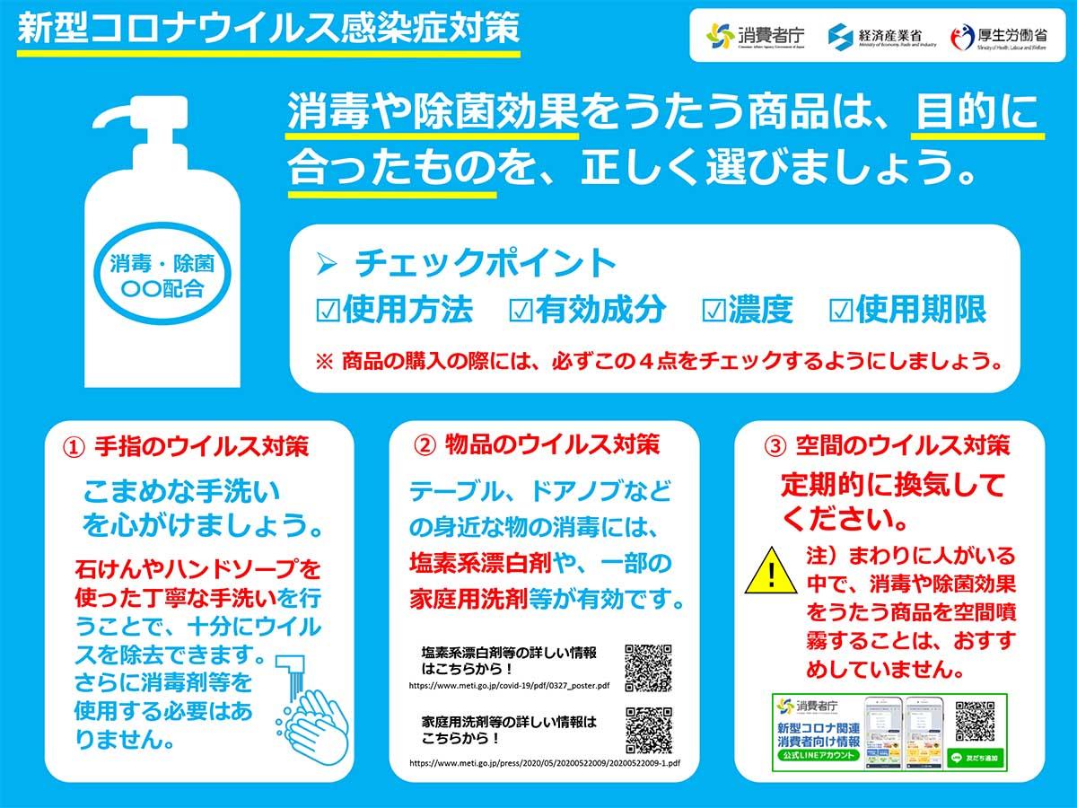 新型コロナ対策の消毒、正しい使用方法を確認して