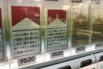 値上げ クール タバコ