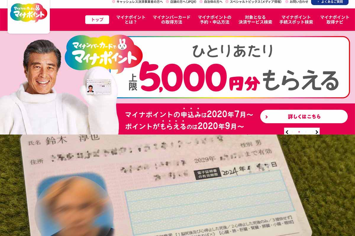 Photo of マイナスポイント事業にみると、「私の番号のカード」の普及の限界[스즈키 준야의 Pay Attention]-Impress Watch