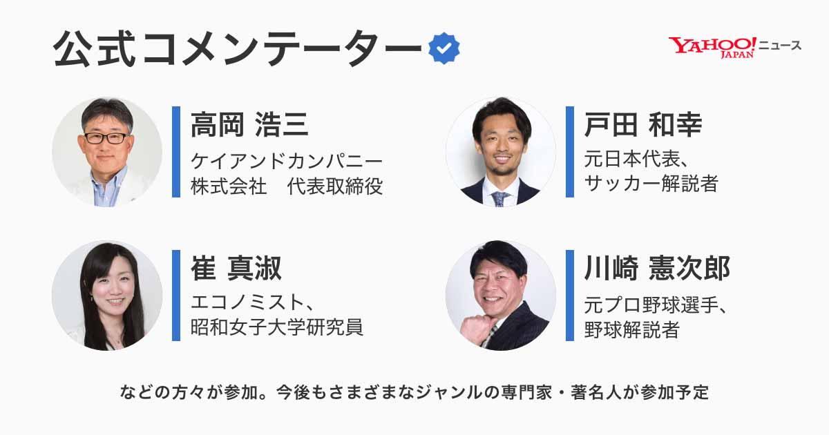 Yahoo! ニュースに「公式コメンテーター」