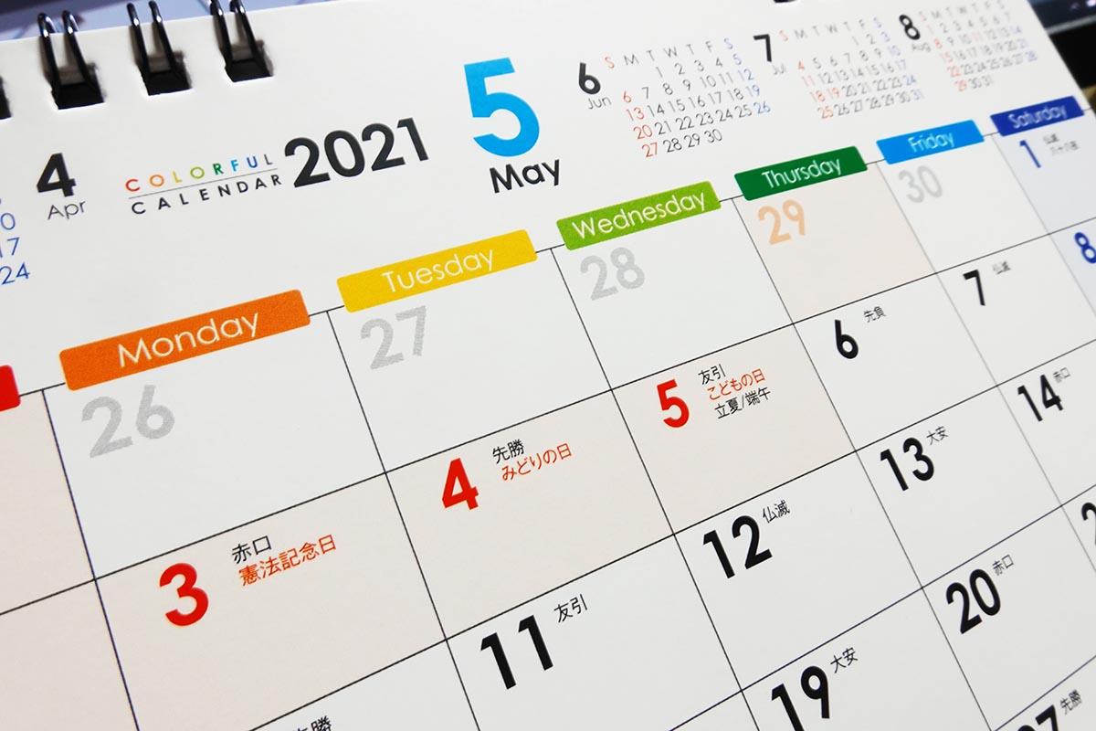 の 祝日 2021 国民