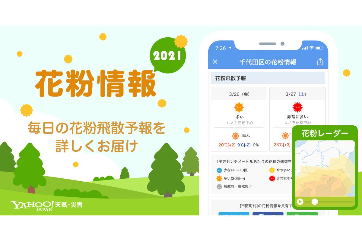 花粉 情報 2021