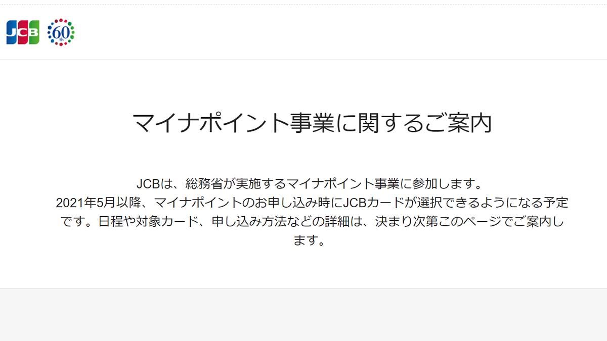 Jcb マイ ページ