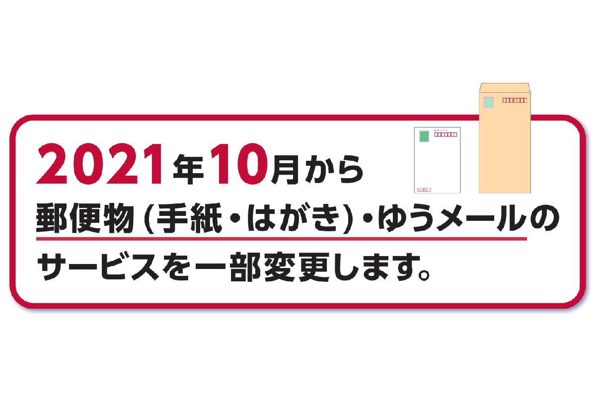 郵便 配達 土曜日