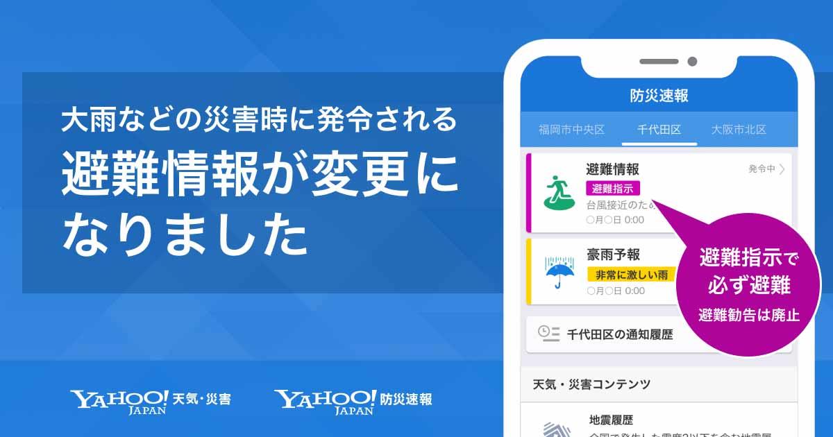 ヤフー 地震 情報 Yahoo! JAPAN