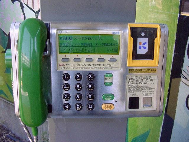 ICカード公衆電話 ■ICカード公衆電話って何? ICカード公衆電話 ICカード公衆電話は、磁気