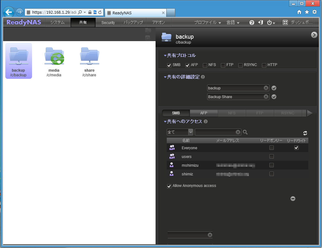 HOWTO】ReadyNASではじめるバックアップ - NETGEAR Space by